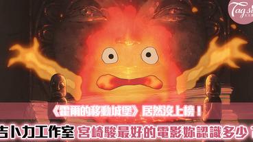 宮崎駿不是只會撿垃圾~吉卜力工作室最高分電影前五名!不要漏掉第五部!