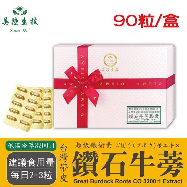 【美陸生技】3200:1台灣鑽石牛蒡精華膠囊(素食可)【90粒/盒(禮盒)】AWBIO