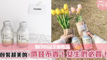 無印良品推出全新飲品,日本女生大推蒟蒻系列!超治癒包裝~重點價錢不貴!