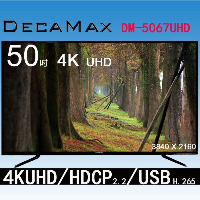 265壓縮檔) (11) MHL 有線傳屏 (12) 24P電影還原技術 (13) PVR數位即時錄影 (14) ARC 數位音響(擴大機)控制 (15) 公司貨 / 兩年全機保固 DECAMAX 5