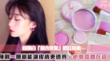 超顯白「薰衣草紫」腮紅推薦!薄刷一層就能讓皮膚更透亮~這幾個都是必收款!