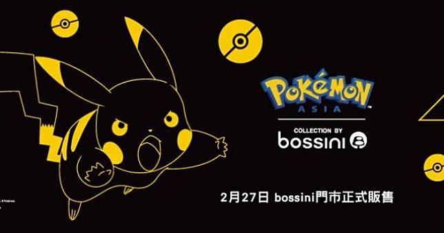 電力十足⚡️bossini x Pokémon聯名系列即將開賣,只有實體店買得到