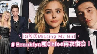 與 Chloe Moretz 再次復合!Brooklyn Beckham 在 IG 大方放閃:Missing My Girl⋯⋯