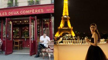 跟著莉莉柯林斯遊法國!《艾蜜莉在巴黎》17 個拍攝景點大解析,看完好想飛巴黎!