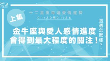 【01/20-01/26】十二星座每週愛情運勢 (上集) ~金牛座與愛人的感情進度會得到最大程度的關注!