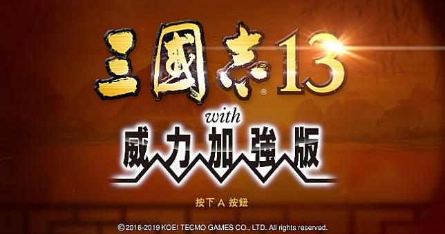 可觸控遊玩更方便,Nintendo Switch版《三國志 13 with 威力加強版》月底發售
