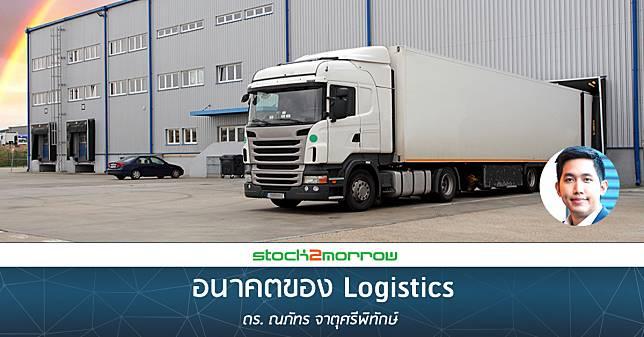 อนาคตของ Logistics