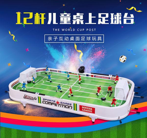 12桿桌上足球機 兒童成人親子戶外足球玩具桌游 雙人游戲足球台 亞斯藍