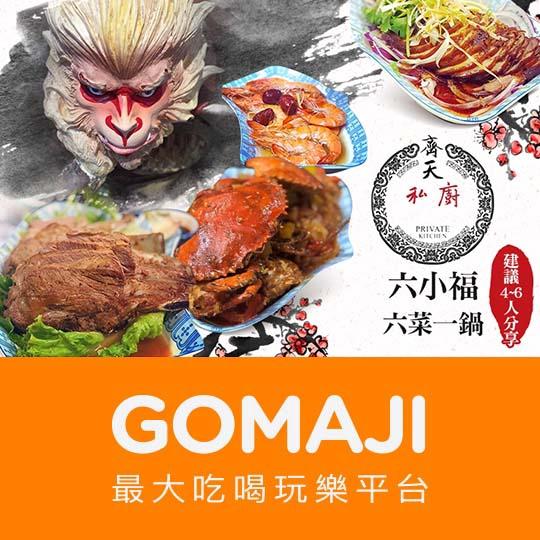 台北【齊天私廚(九門蹄督內)】六小福-六菜一鍋