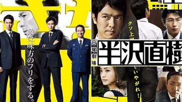 大和田回來啦!日劇《使命與正義》根本是警察版《半澤直樹》!