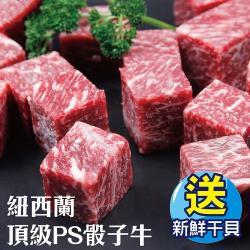 (加贈小白鯧)海肉管家-紐西蘭頂級PS骰子牛(4包/每包150g±10%)
