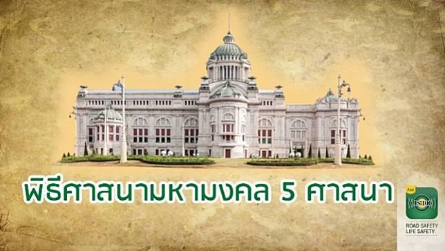 24 เม.ย.2562  ขอเชิญประชาชนร่วมพิธีศาสนามหามงคล 5 ศาสนา เวลา 17.00 น. ณ พระลานพระราชวังดุสิต ปิดการจราจรบางเส้นทาง