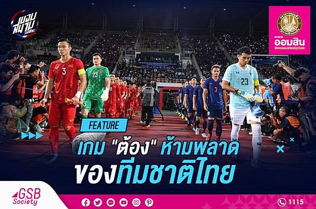 เกมที่ (ต้อง) ห้ามพลาดของ ทีมชาติไทย