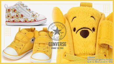 維尼控別錯過!CONVERSE X 迪士尼推出小熊維尼聯名系列帆布鞋,滿滿的維尼超療癒!