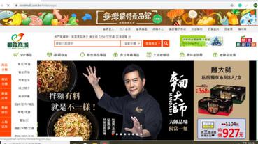 【郵政商城 x 關懷農產行銷】用行動支持台灣在地小農
