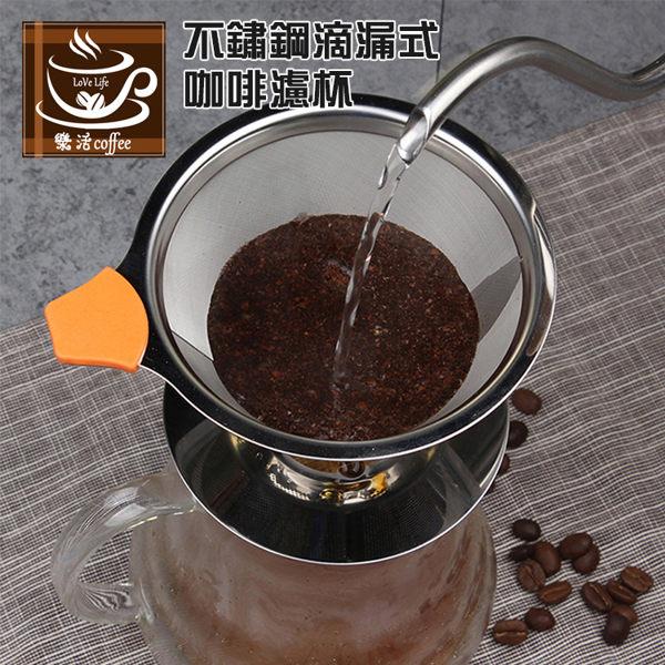 一體式手沖咖啡過濾器 咖啡濾網