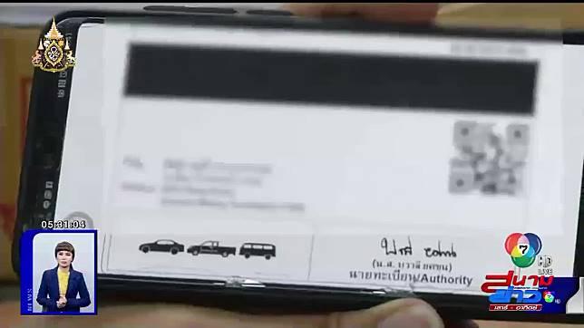 แจ้งชัด!! ถ่ายรูปใบขับขี่ไว้ในโทรศัพท์มือถือ ใช้แทนบัตรตัวจริงไม่ได้
