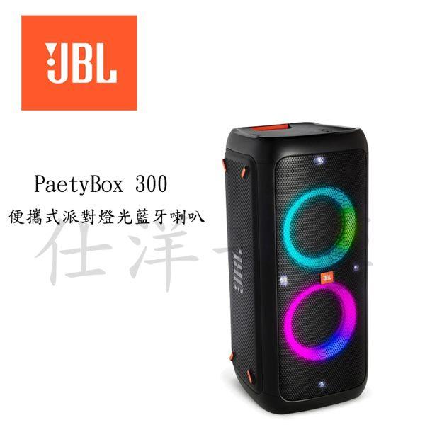 JBL標誌性聲響n燈光秀n藍牙無線串流nUSB播放