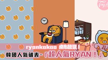 它不是熊,是獅子!Kakao Ryan小獅子手機桌布大放送!