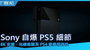 【影音】Sony 自爆 PlayStation 5 部分細節,具備 8K 支援、光線追蹤及 PS4 遊戲相容性