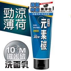 水平衡 元素碳黑淨化男性洗面乳《勁涼薄荷》100g