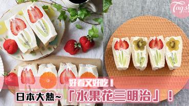 日本大熱「水果花三明治」,好吃又好看~重點是自己在家也能做!
