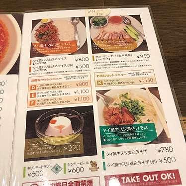 実際訪問したユーザーが直接撮影して投稿した信濃町タイ料理メーヤウの写真