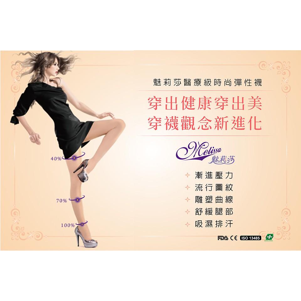 【Melissa 魅莉莎】 醫療級時尚彈性美腿襪─褲襪(薔薇膚)