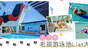 夏日消暑玩水趣!北中南毛小孩游泳好去處
