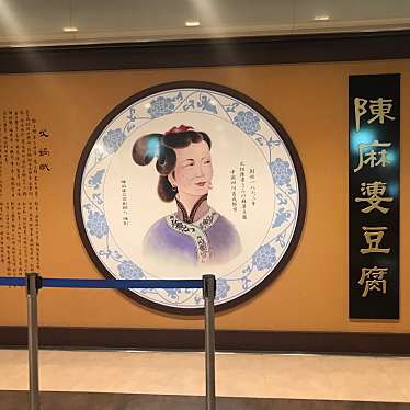 実際訪問したユーザーが直接撮影して投稿した西新宿四川料理陳麻婆豆腐 新宿野村ビル店の写真