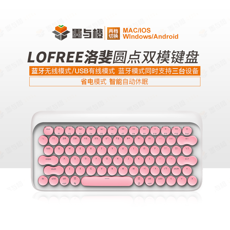 lofree洛斐圓點無線藍芽機械鍵盤粉色復古手機蘋果ipad洛菲鍵盤