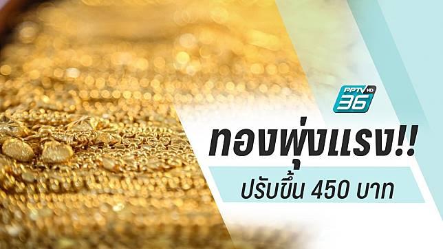 ทองพุ่งแรงรวดเดียว 450 บาท!!!
