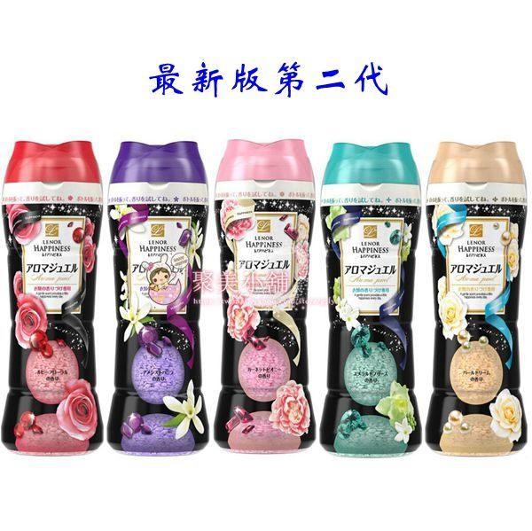 最新第二代 日本寶僑 P&G 衣物芳香顆粒 (香香粒 香香豆) 375g (衣服 散發淡雅花香)【聚美小舖】