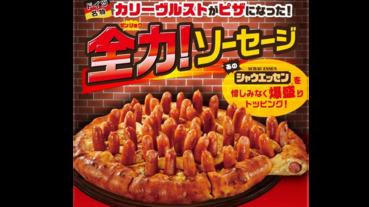 這家披薩有夠狂,超浮誇系菜單還以為是愚人節