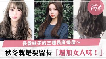 長頭髮的手殘妹子可以怎樣打扮?曲髮的三種捲度,秋冬就是要捲長曲髮增加女人味啊~