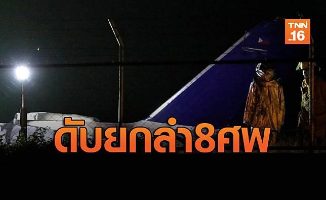 สลด!เครื่องบินขนส่งผู้ป่วยระเบิดไฟลุกท่วมสนามบินมะนิลาดับ8