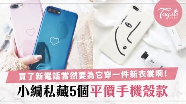 新iphone已經開賣唷sis有買嗎?新電話當然需要一個新衣裳,小編私藏5個平價iphone手機殼!