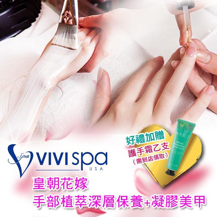 全台多點【VIVISPA】皇朝花嫁手部植萃深層保養+凝膠美甲 (1張) 加贈護手霜乙支,平假日皆可用