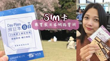 飛買家網卡評價》日本網路SIM卡實測 跑遍日本各大深山神社網路都超順暢!