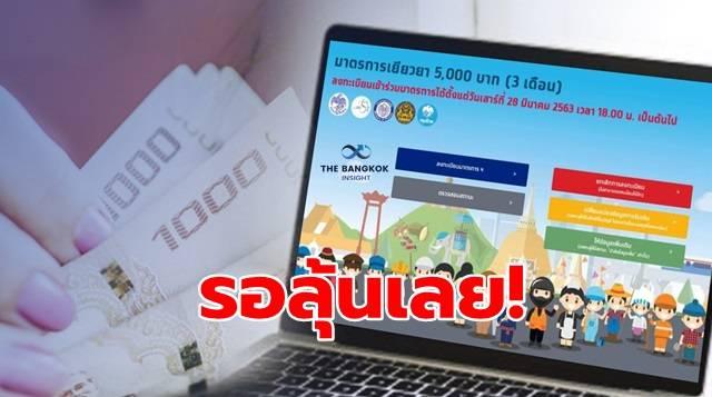 เราไม่ทิ้งกัน.com จ่อเยียวยากลุ่มตกหล่นอีก 4.1 ล้านคนใครได้เงินบ้างเช็คที่นี่!!