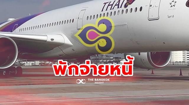 ด่วน! 'การบินไทย' แจ้งไม่จ่ายหนี้หุ้นกู้ 8.7 พันล้าน อาจผิดนัดชำระอีก 6.2 หมื่นล้าน