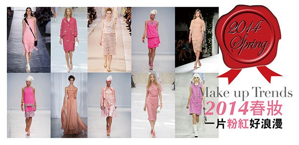 2014春妝,一片粉紅好浪漫!