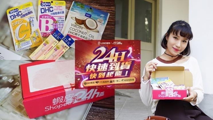 【蝦皮24h快速到貨】重度網購者必看!保健食品輕鬆購~