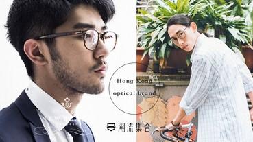 文青必逛!兩家香港「 本地薑 」眼鏡小店!