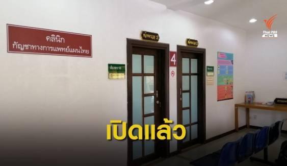 ดีเดย์ เปิดคลินิกกัญชาแผนไทย-จ่ายยาตำรับศุขไสยาศน์