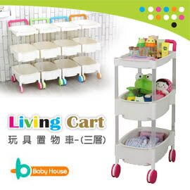 [ Baby House ] Living Cart 玩具置物車-三層 / 三層架 / 收納【愛兒房生活館】