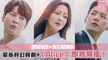 最新科幻韓劇《Alice》即將開播!超強特效+實力派演員,又一套必追的劇!