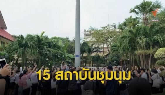 นักเรียน-นักศึกษาจาก 15 สถาบัน ชุมนุมแสดงจุดยืนการเมือง