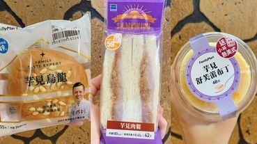 爆餡芋泥肉鬆吐司全家就買得到!芋泥舒芙蕾、肉鬆三明治,綿密芋泥的鹹香好滋味,芋泥控快衝一波!