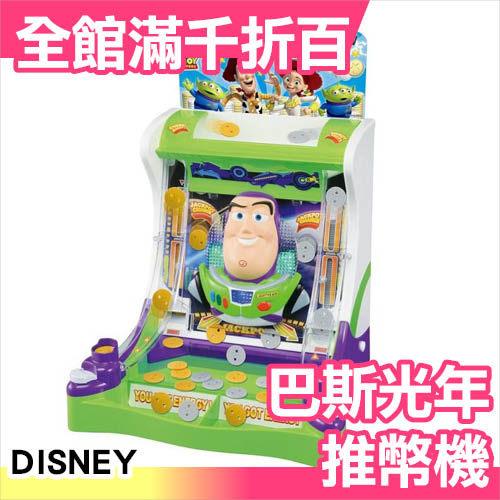 正版 日本 Takara Tomy 玩具總動員 巴斯光年推幣遊戲機 多種玩法【小福部屋】